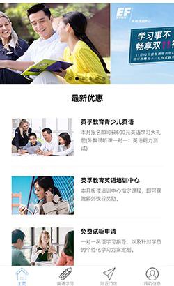 微信英语教育小程序