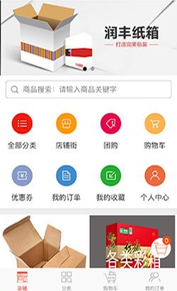 微信纸箱厂商小程序