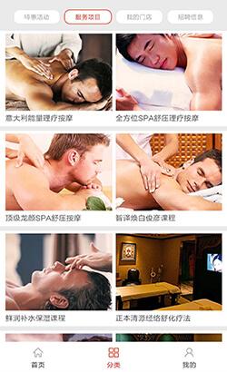 微信洗浴SPA模板小程序