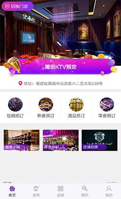微信KTV预约小程序
