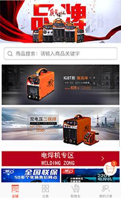微信焊机商城小程序