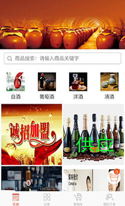 微信進口酒業模板小程序
