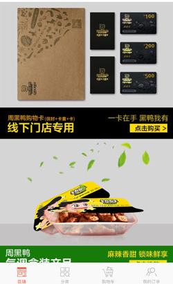 微信美食零售小程序