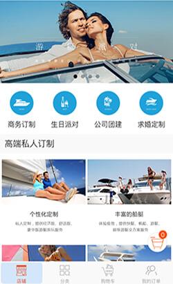 微信厦门帆船游艇小程序