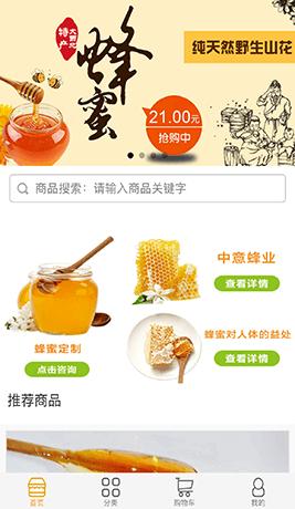 微信纯天然蜂蜜小程序