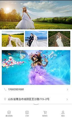 微信婚纱摄影小程序