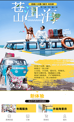 微信洱海旅游小程序