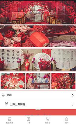微信古典婚纱小程序