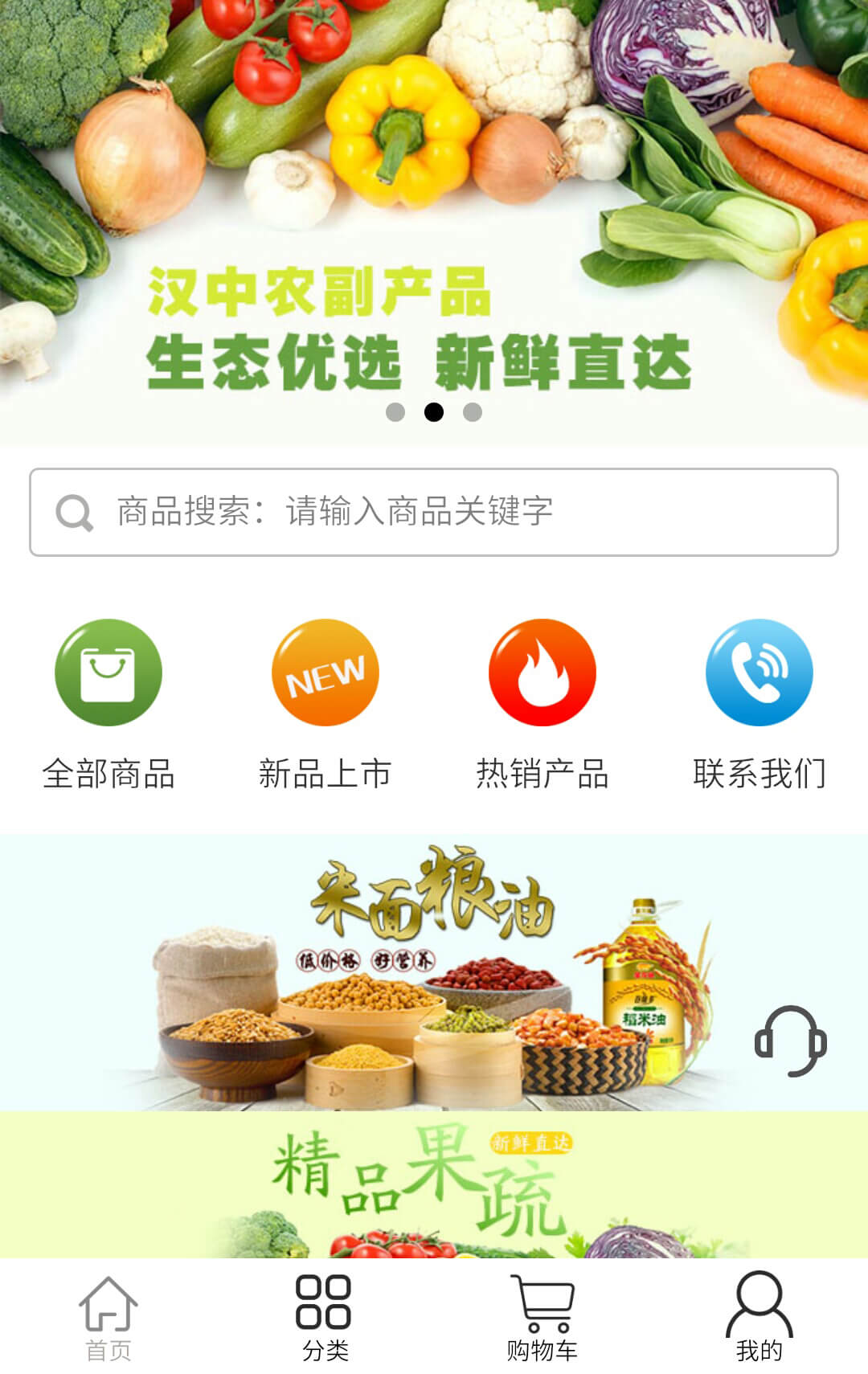 微信农副产品批发小程序