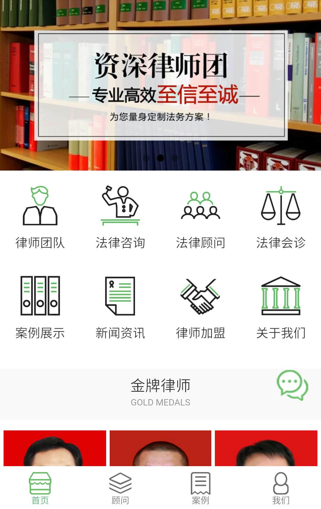 微信律师事务所小程序