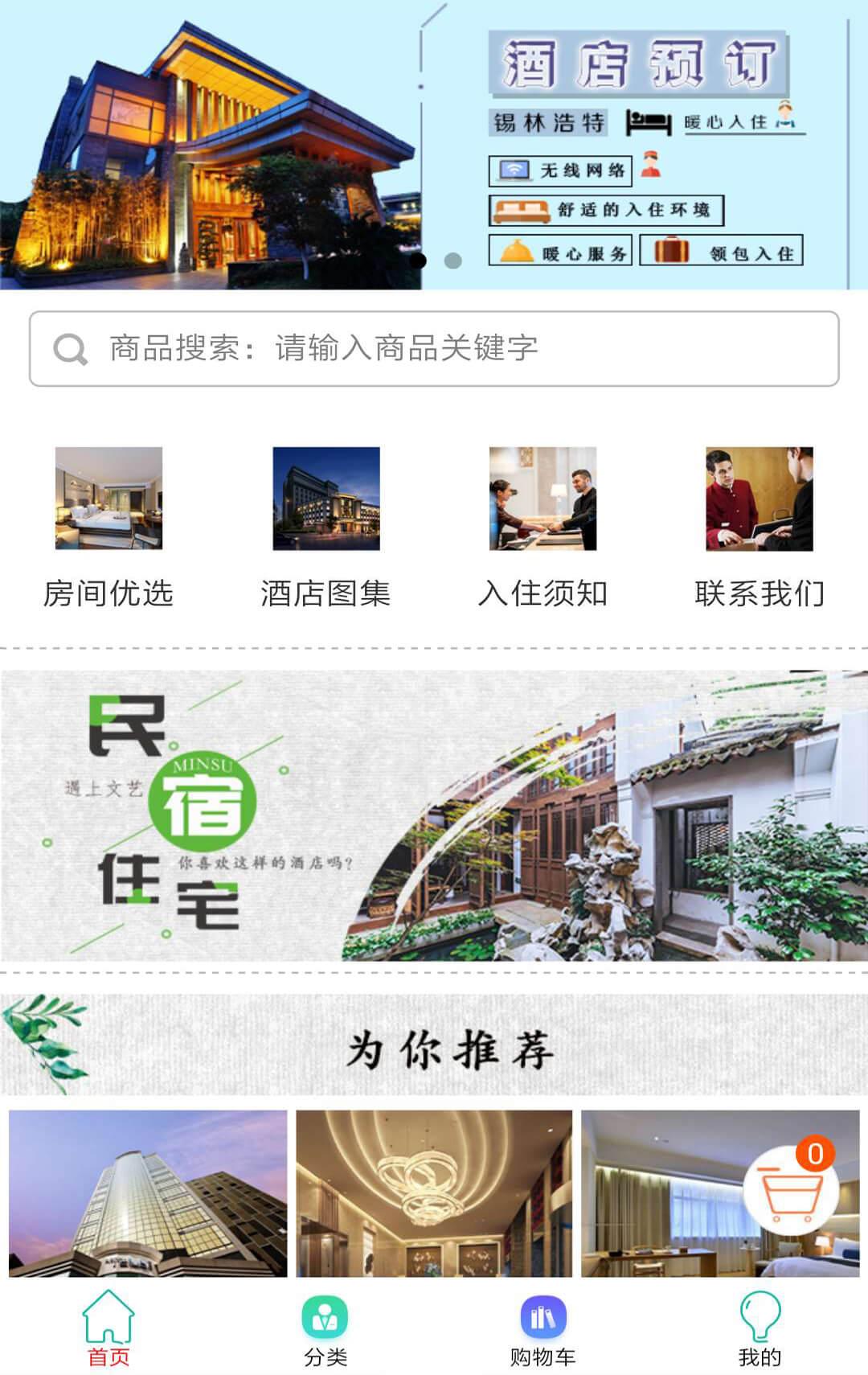 微信酒店预订小程序