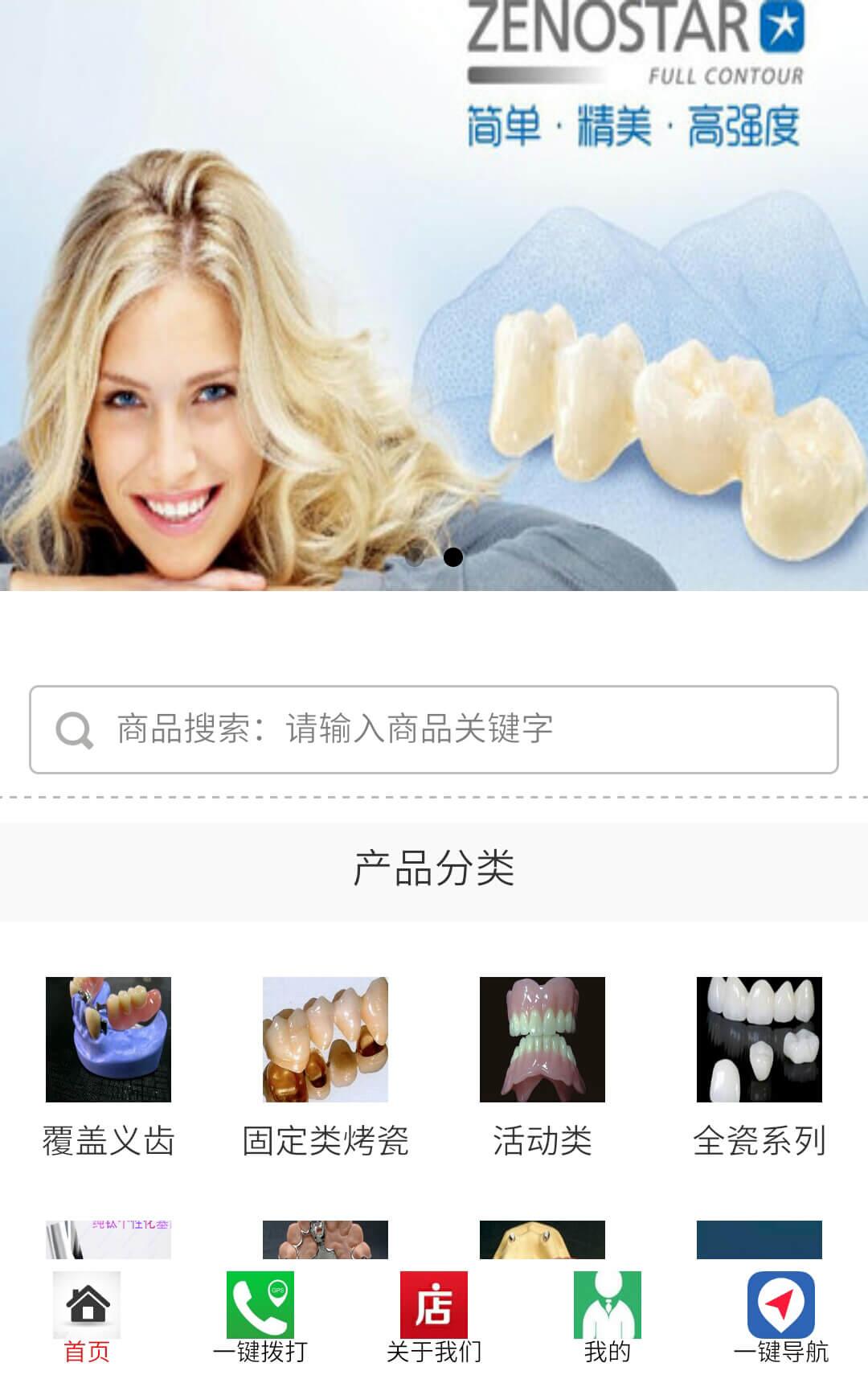 微信口腔牙科小程序