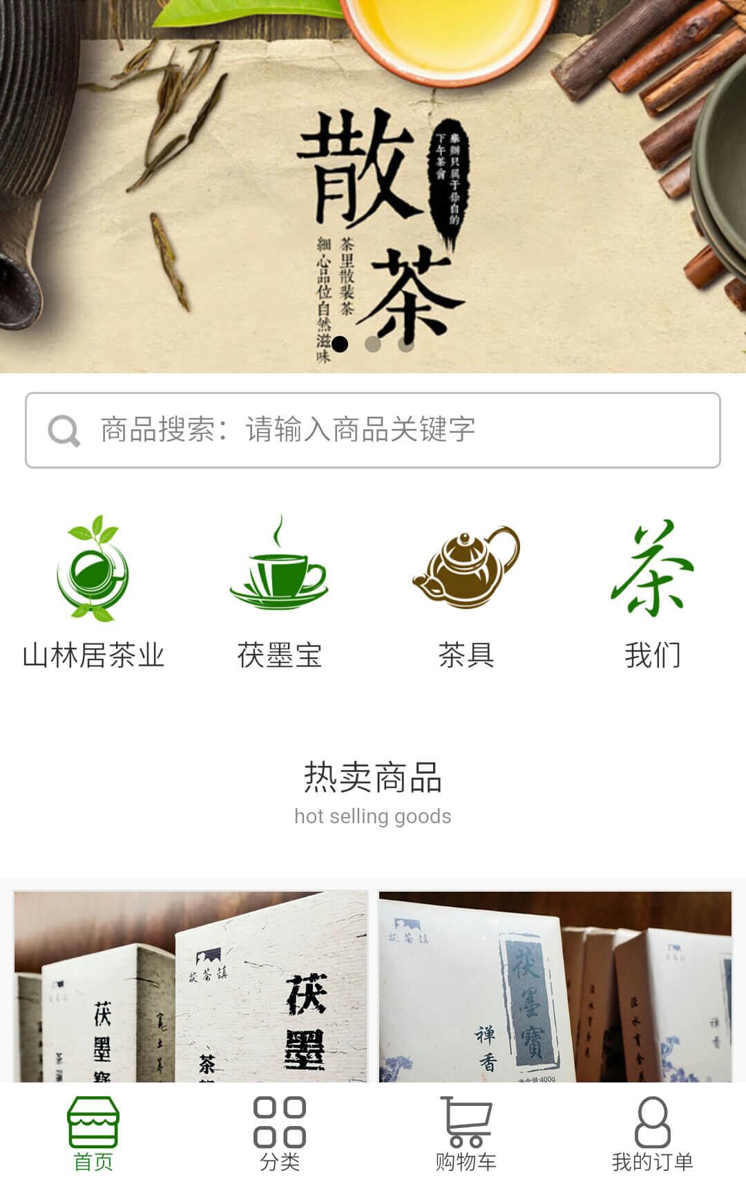 冠军国际cmp茶叶商城小程序