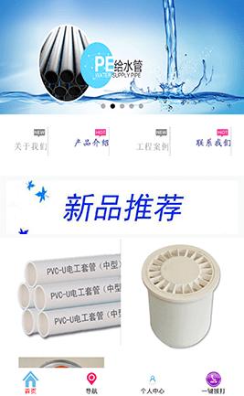 微信塑料建材工程小程序