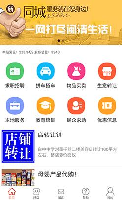 微信同城社区小程序