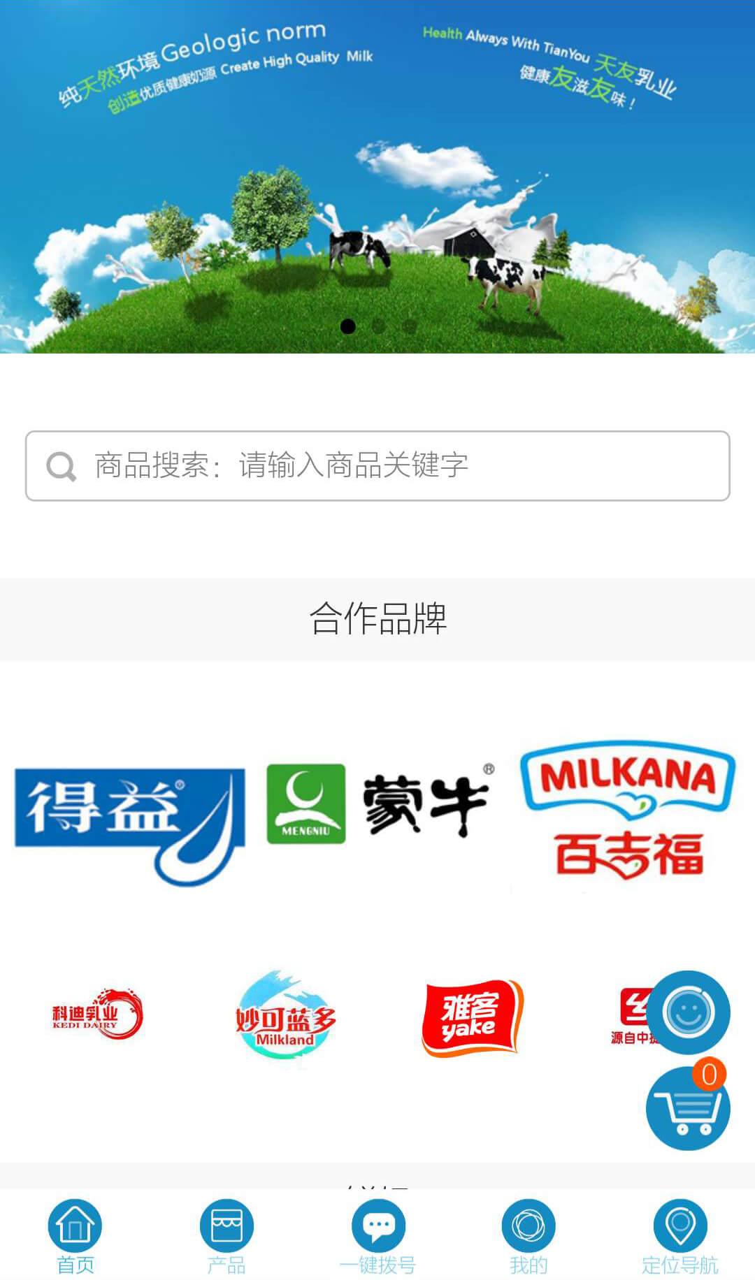微信订牛奶小程序