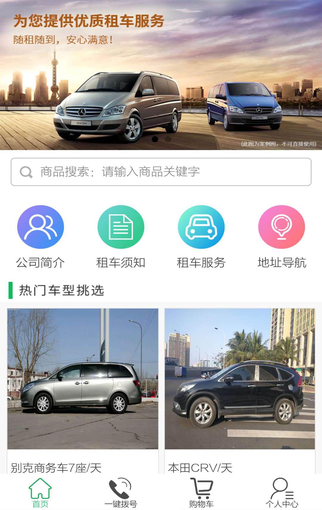 微信租车服务小程序