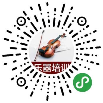 微信乐器培训销售小程序模板二维码