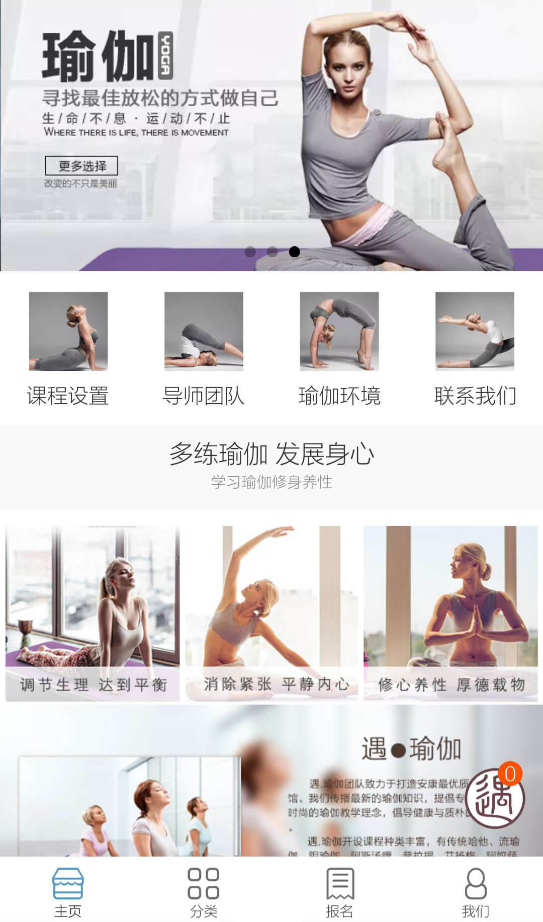 微信瑜伽培训小程序
