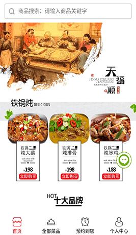 微信餐饮平台小程序