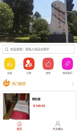 微信特价酒店宾馆小程序