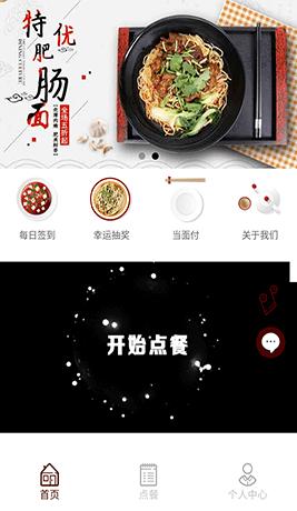 微信特色餐饮美食小程序