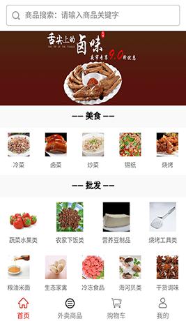 微信江浙食材小程序
