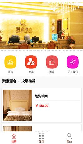 微信酒店宾馆预订小程序
