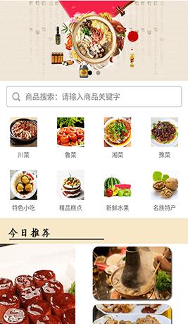 微信美食圈小程序