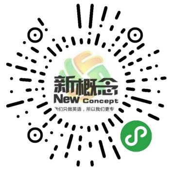 微信新概念教育小程序模板二维码