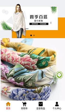 微信羊绒围巾商城小程序