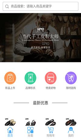 微信零度商店小程序