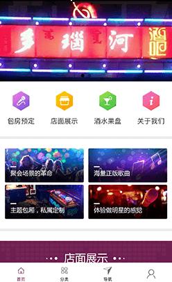 微信KTV小程序