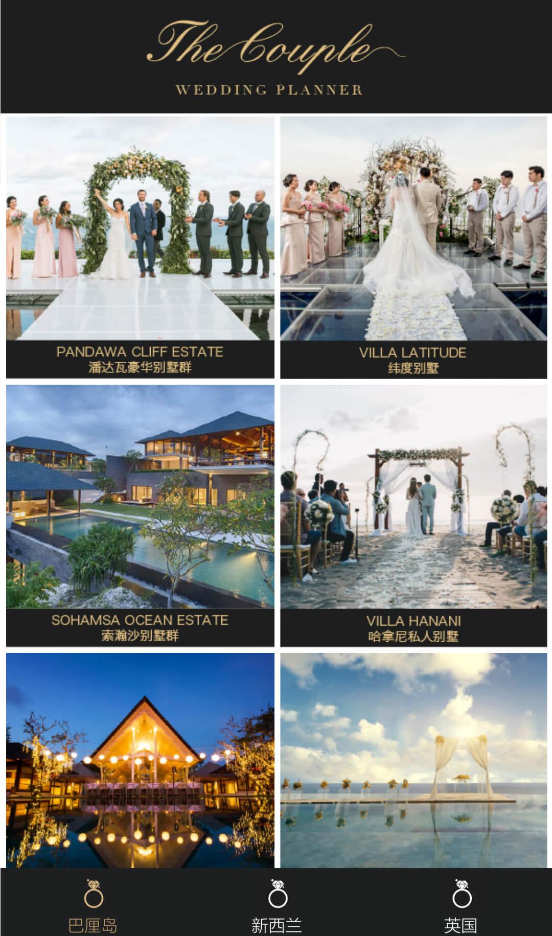 微信海外婚礼顾问小程序