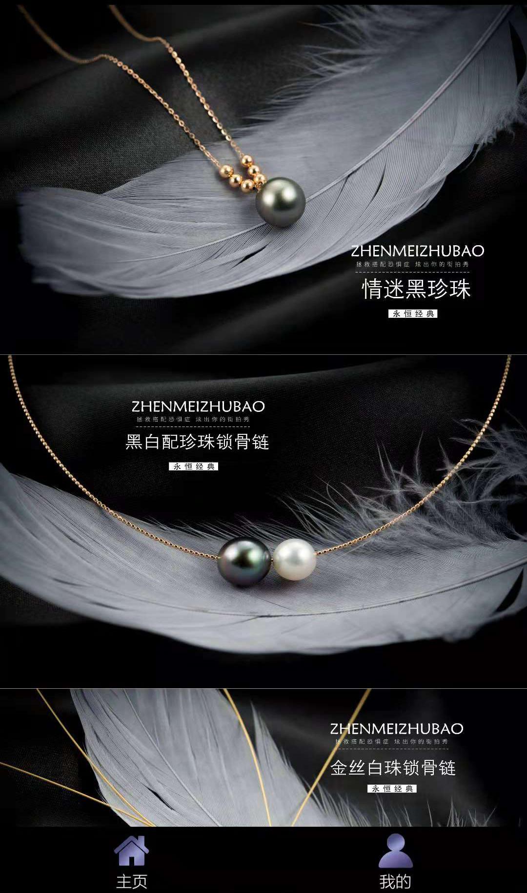 微信珠宝饰品小程序