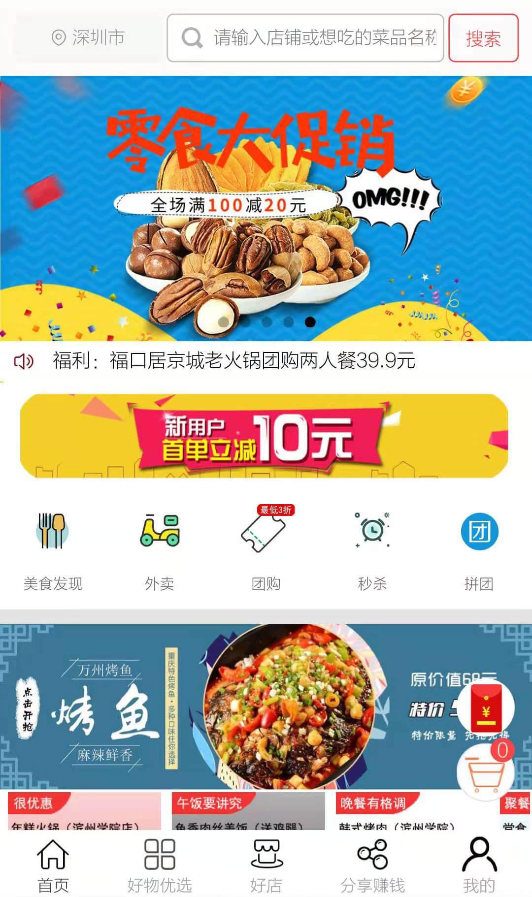 微信舌尖上的滨州小程序