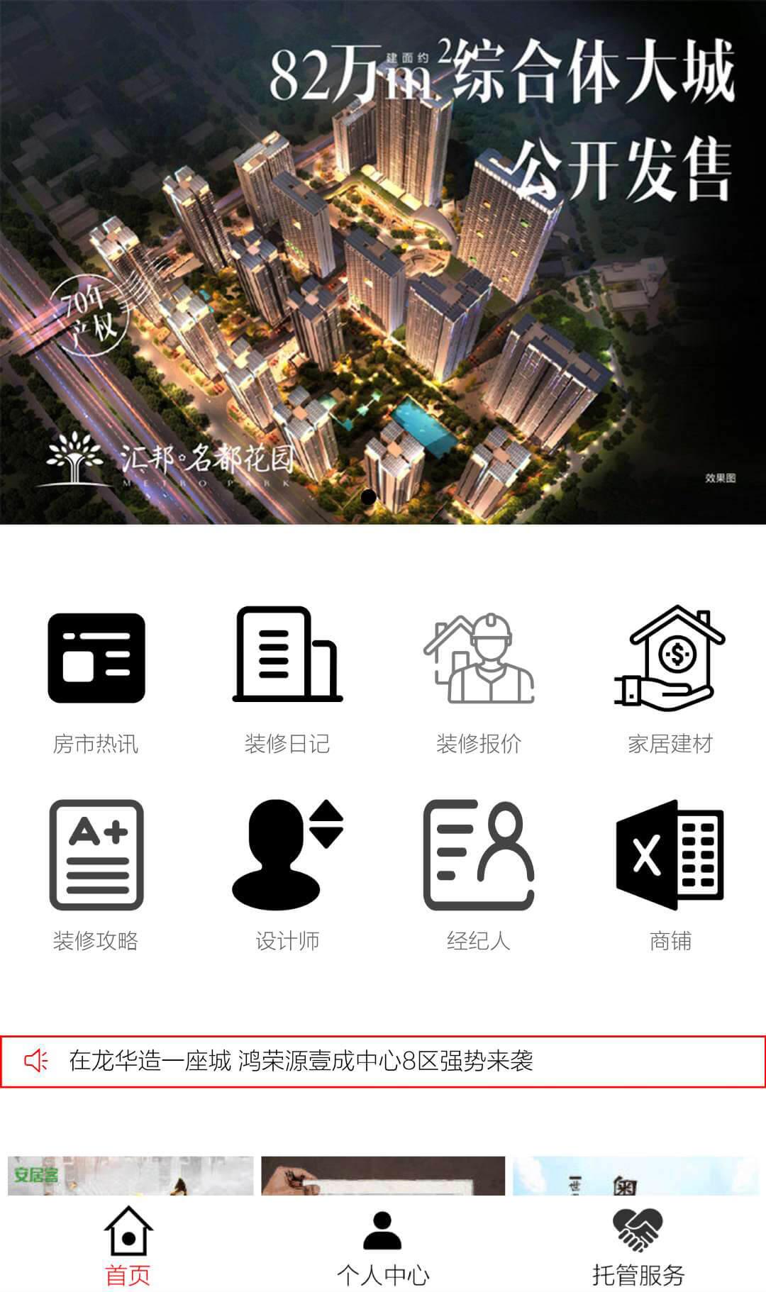 微信房产资讯小程序