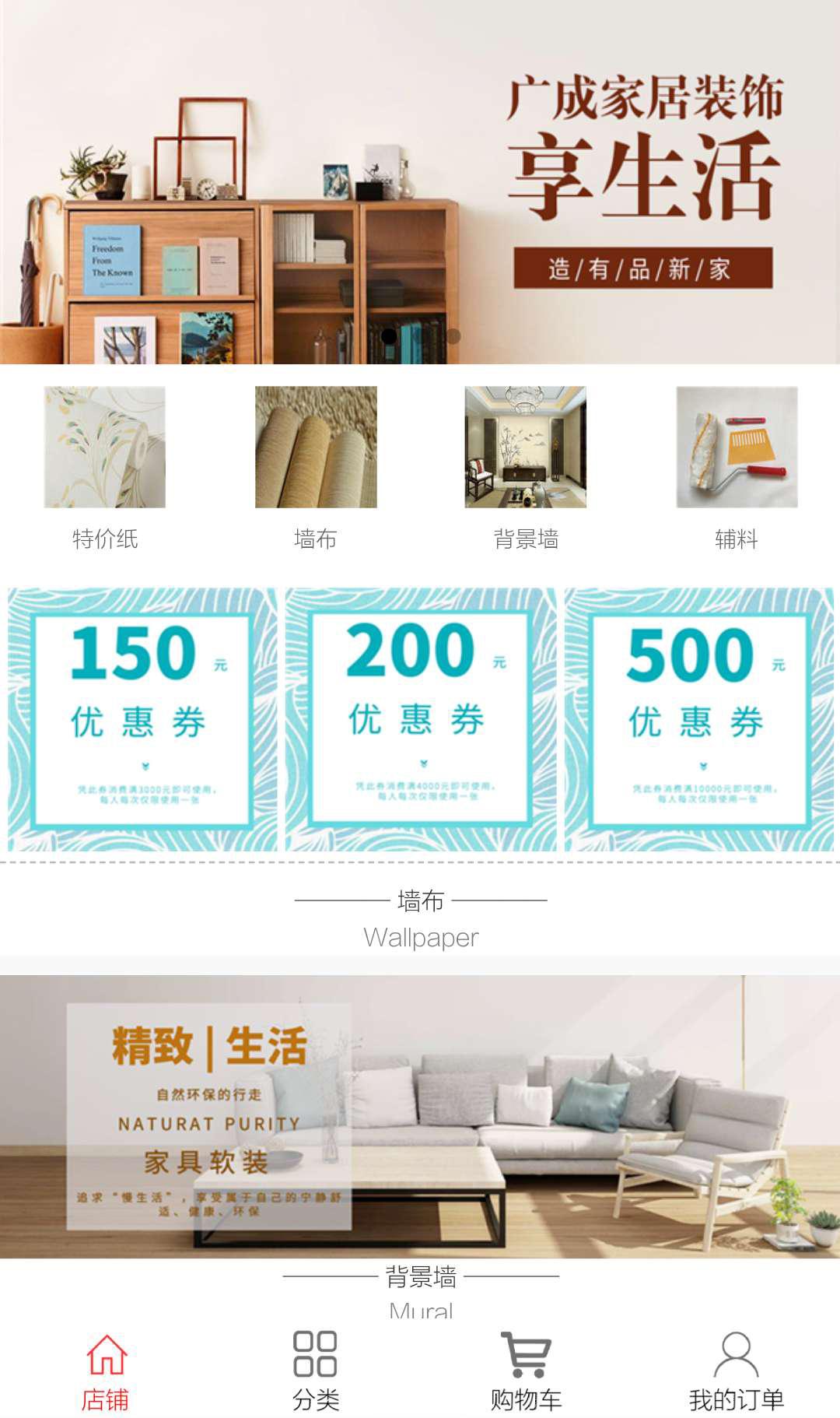 微信广成家居装饰小程序效果图预览