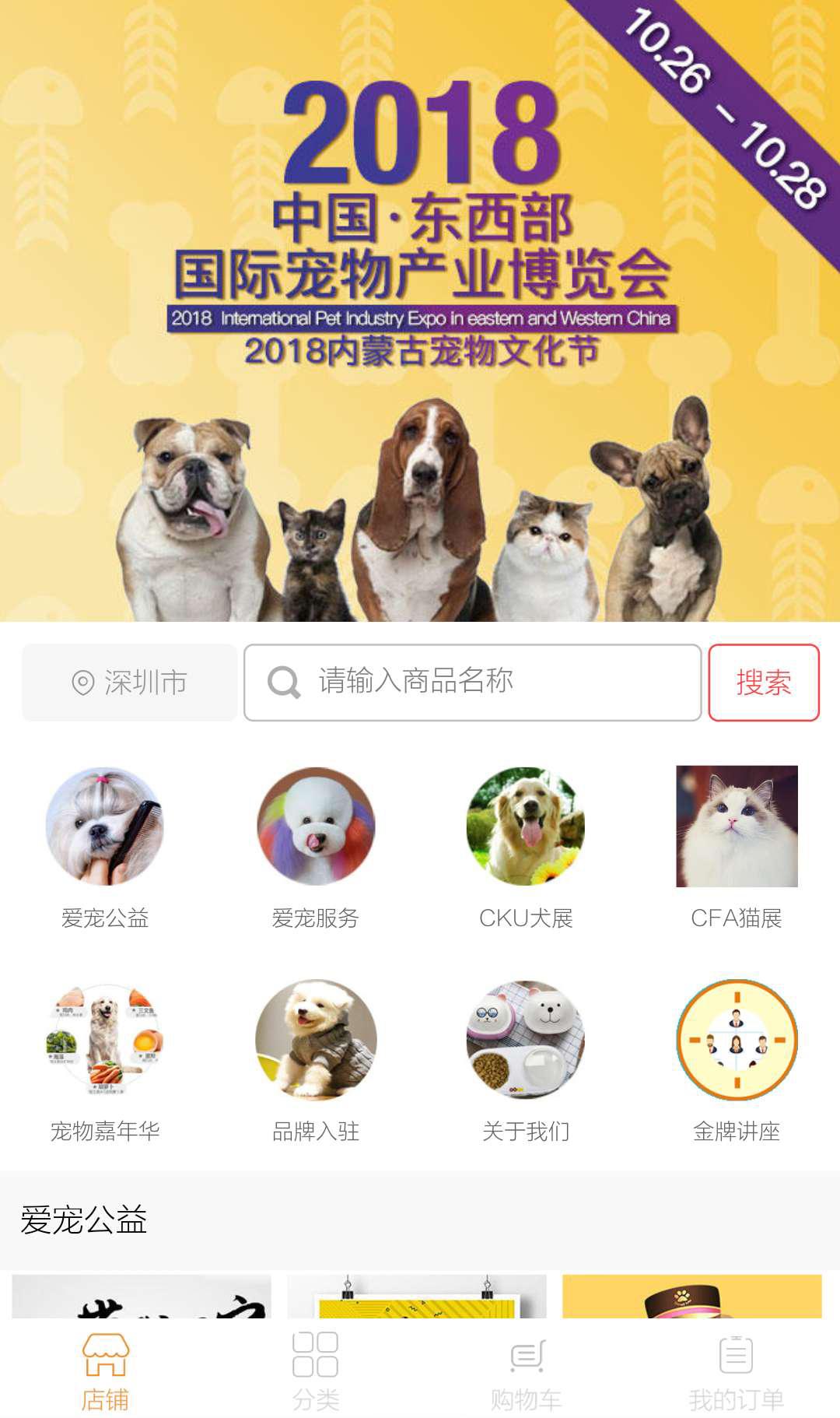 微信東西部國際寵物展小程序效果圖預覽