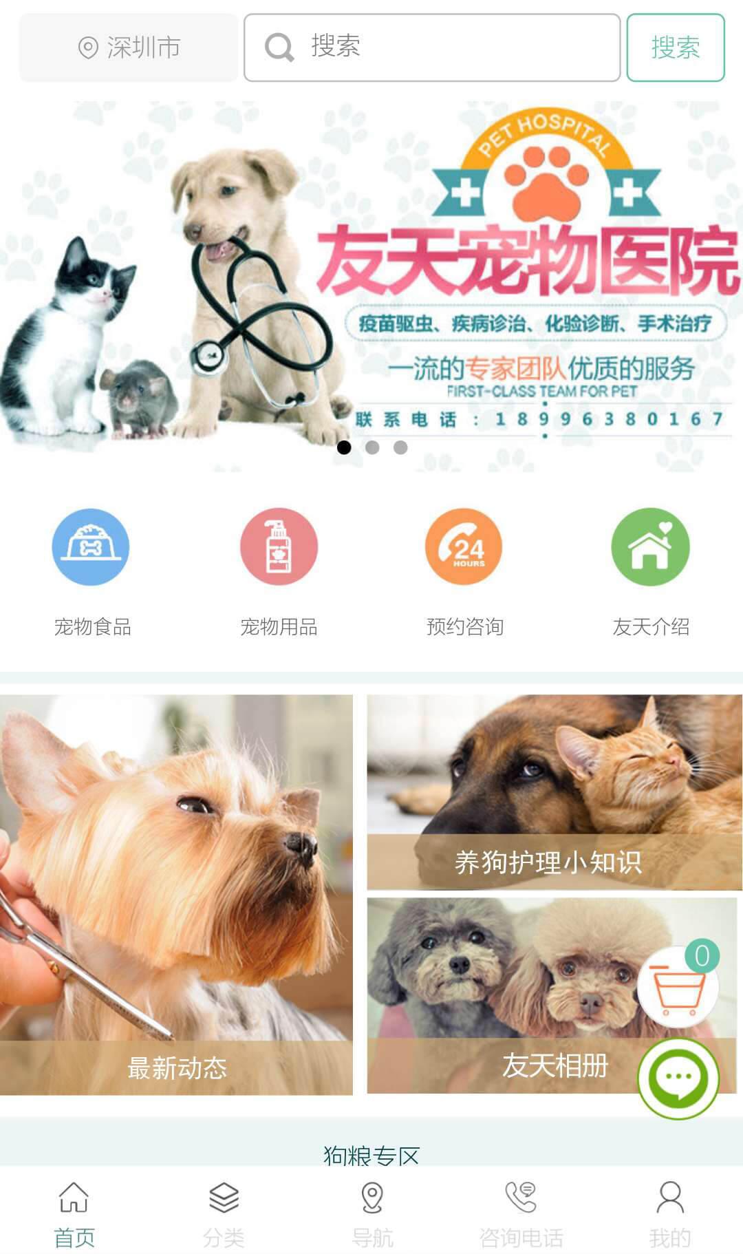 微信宠物医疗咨询平台小程序