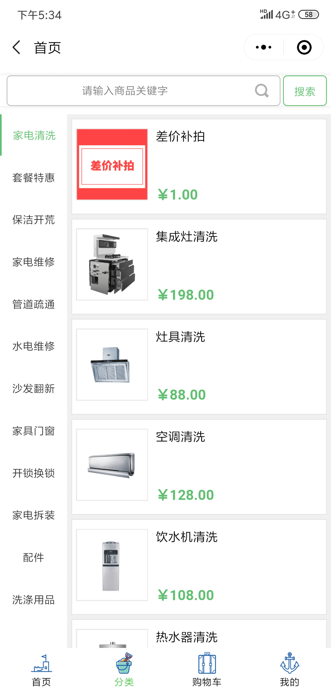微信廚貝樂小程序效果圖預覽