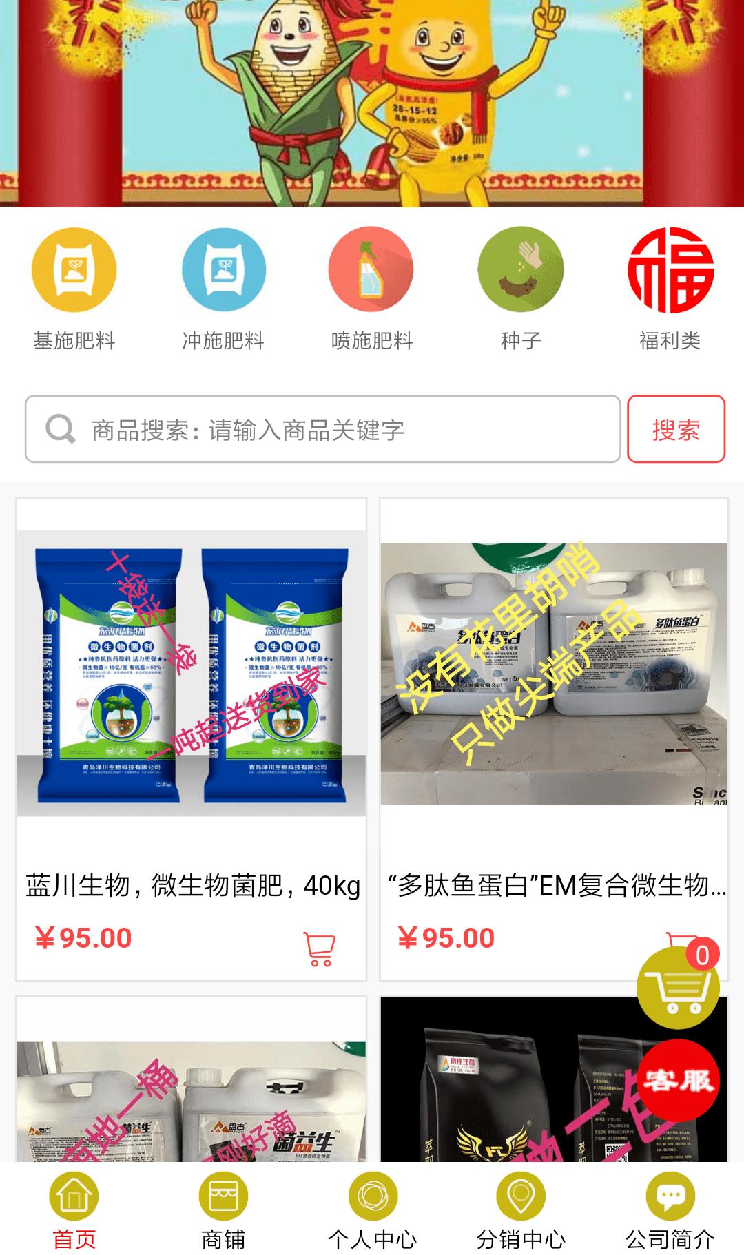 微信农资群购小程序