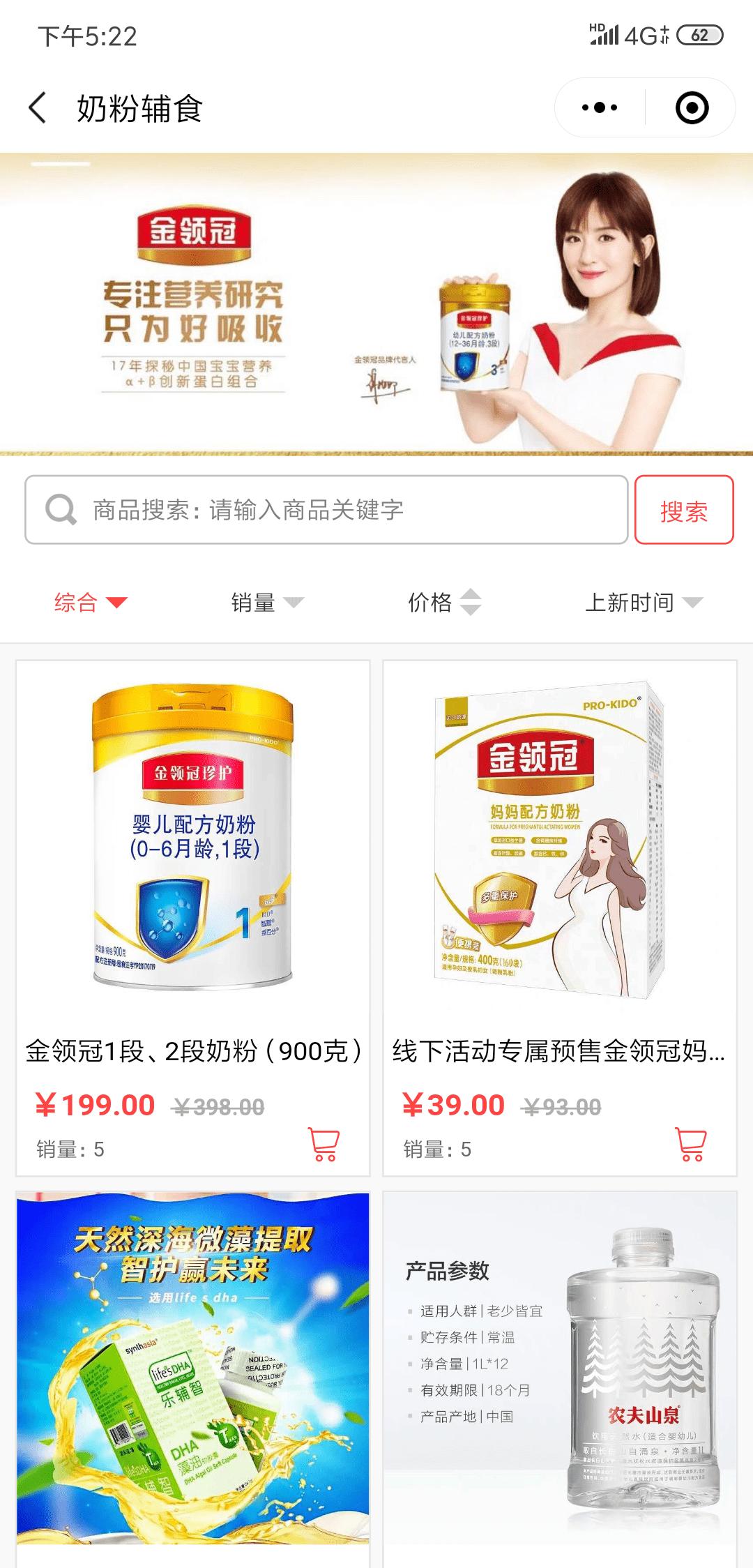 微信上海媽媽福利購小程序效果圖預覽