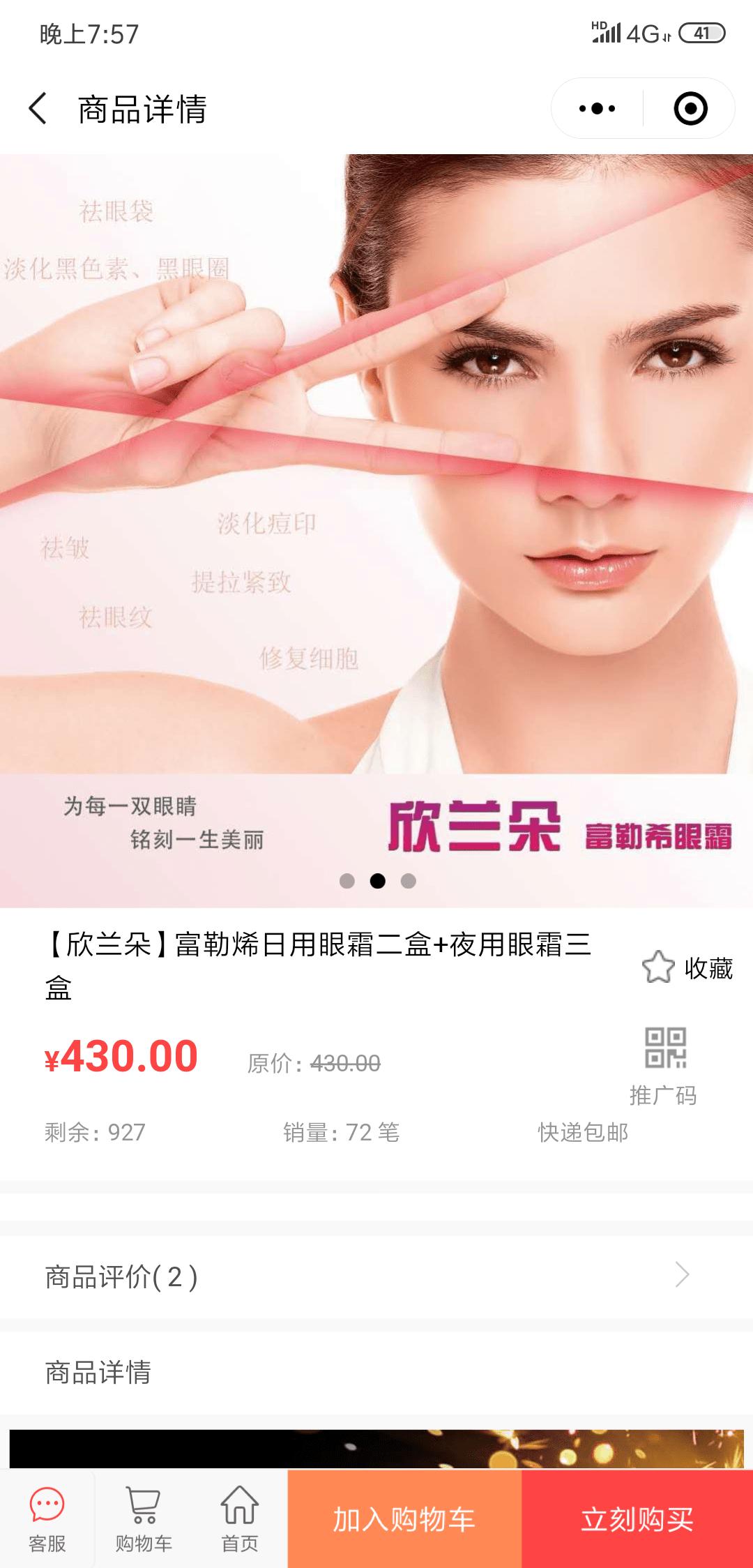 微信瑞萱購物商城小程序效果圖預覽