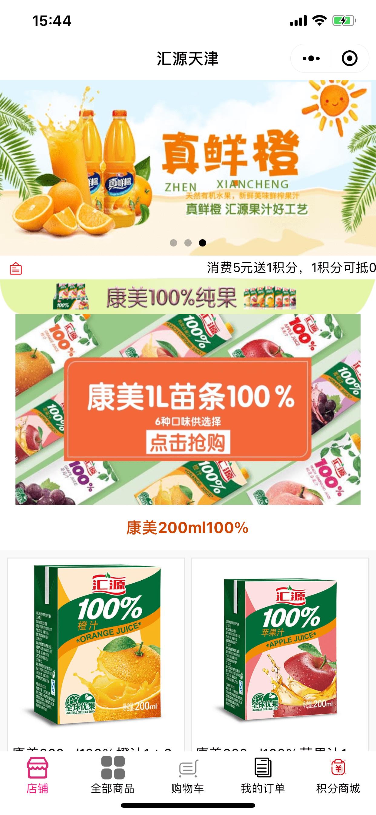 微信匯源天津小程序效果圖預覽
