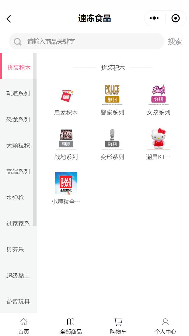 微信启鹿玩具小程序效果图预览