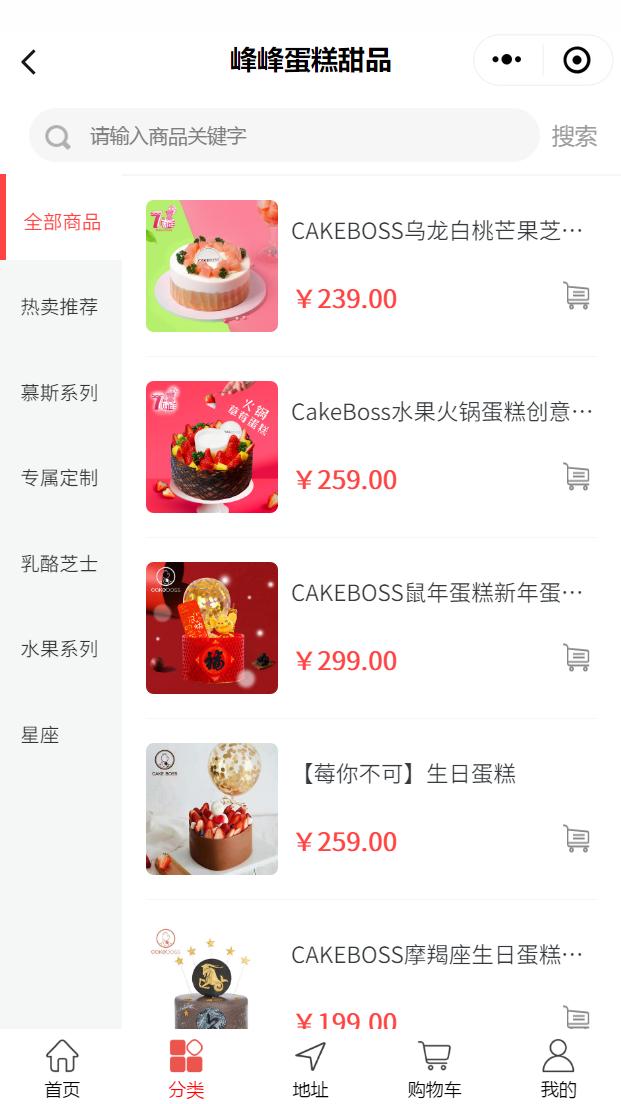微信峰峰蛋糕甜品小程序效果图预览