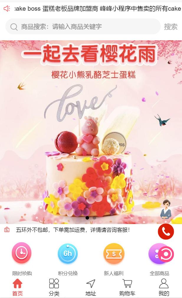 微信峰峰蛋糕甜品小程序