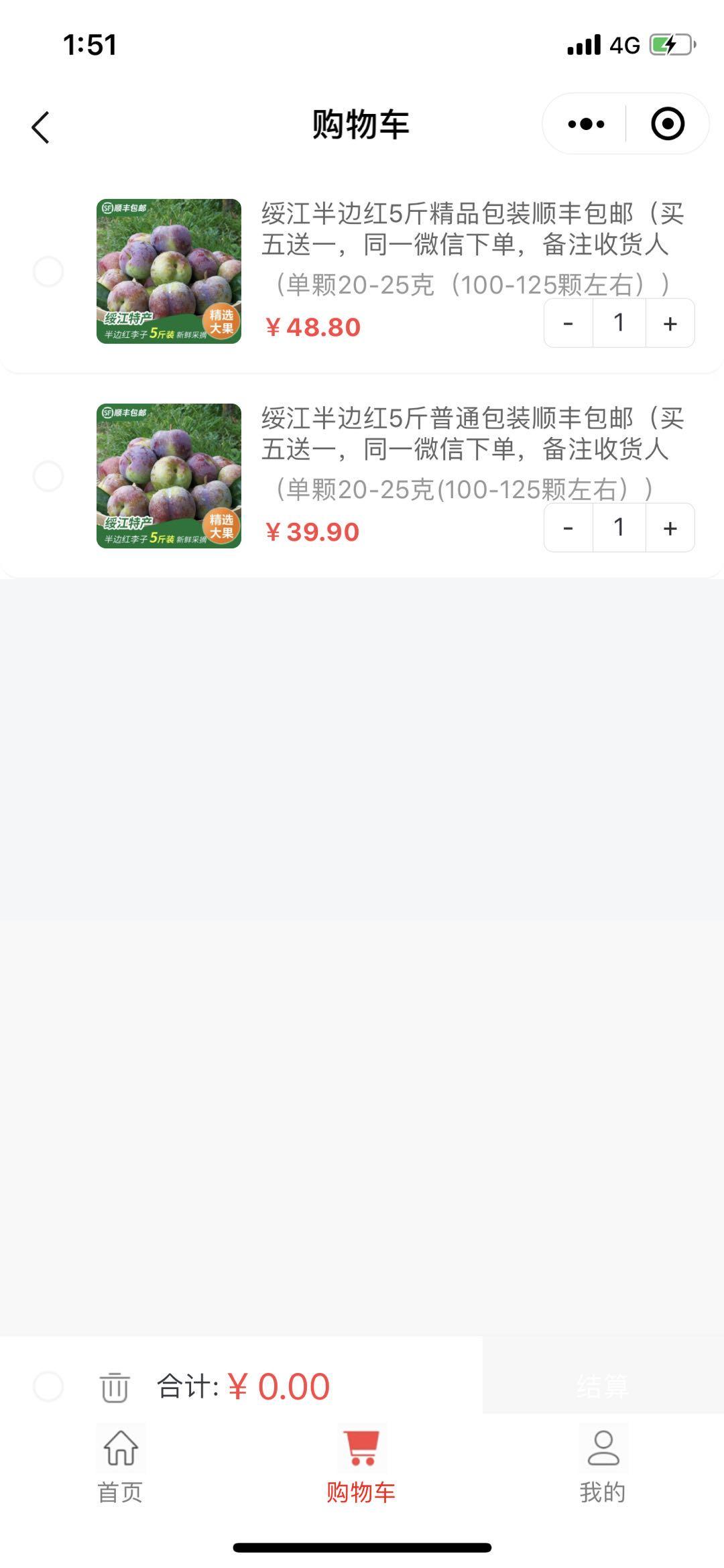微信壹号农业小程序效果图预览