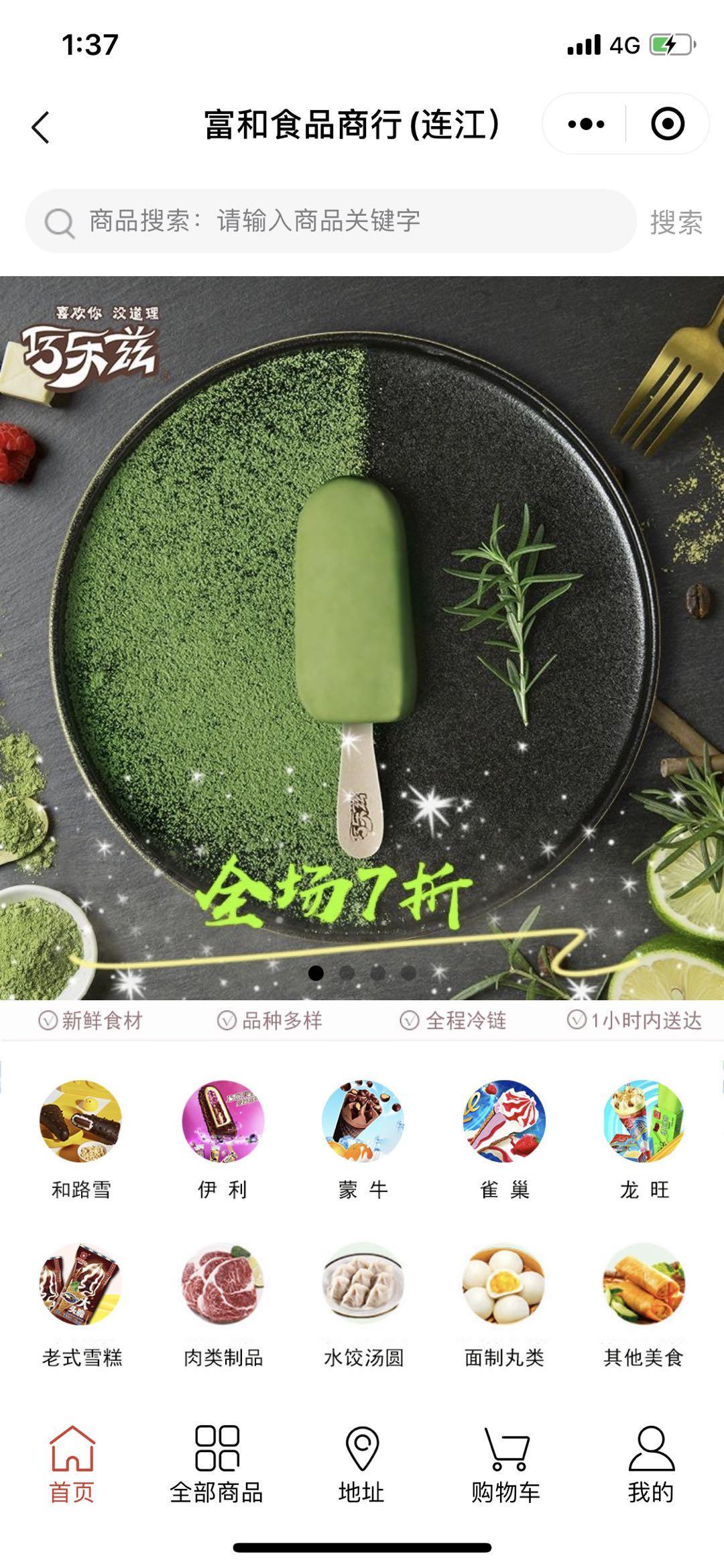 微信富和食品商行小程序效果图预览